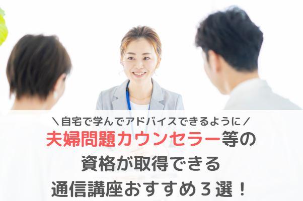 夫婦問題カウンセラー資格取得通信講座おすすめ