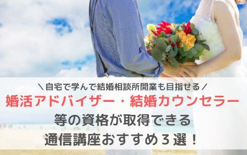 婚活アドバイザー・結婚カウンセラー資格通信講座おすすめ