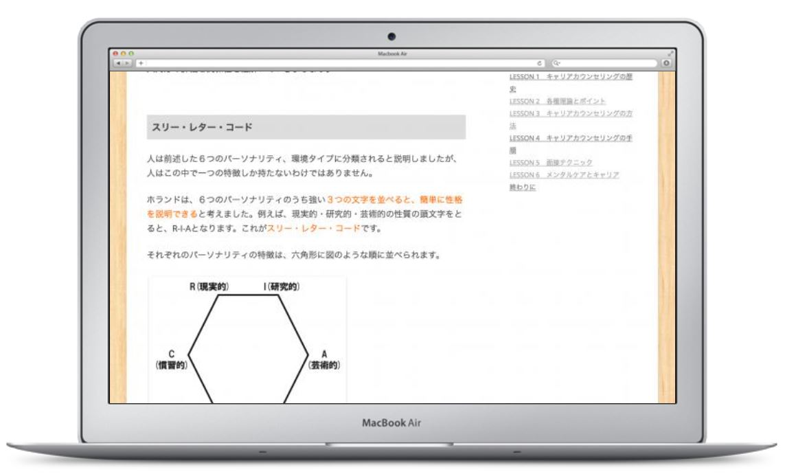 formieキャリアコンサルタント