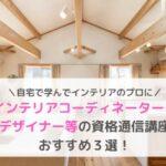 インテリアコーディネーター・デザイナー資格通信講座