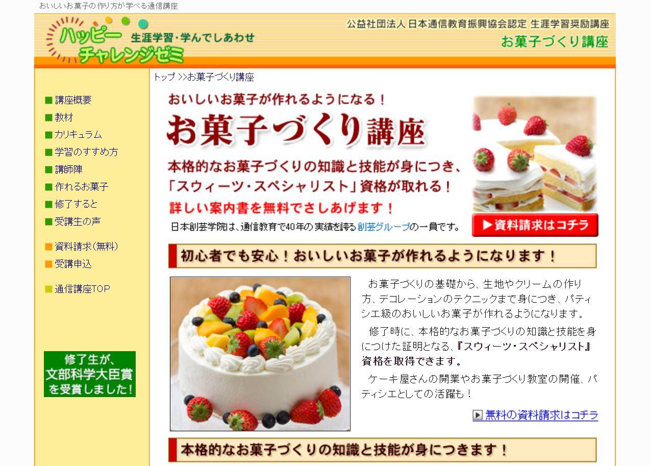 お菓子作りハッピーチャレンジゼミ