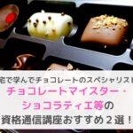 チョコレートマイスター資格通信講座おすすめ口コミ